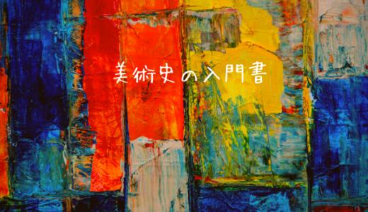 読みやすい(西洋or現代)美術史の入門書を3冊紹介してみる