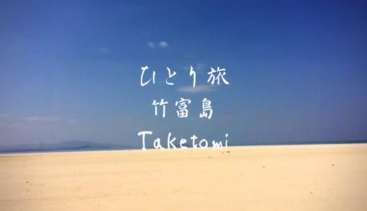 女ひとり旅の竹富島*石垣島観光の初日は「離島サイクリング」で決まり!