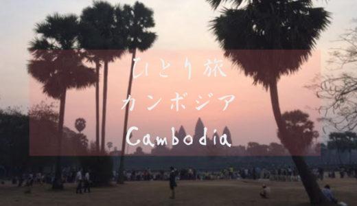 女一人旅のカンボジア*シェムリアップに個人手配旅行で6泊7日してみた感想