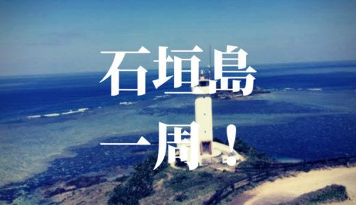 石垣島一周ドライブは満足度100点【ペーパードライバーが回れたおすすめルート紹介】