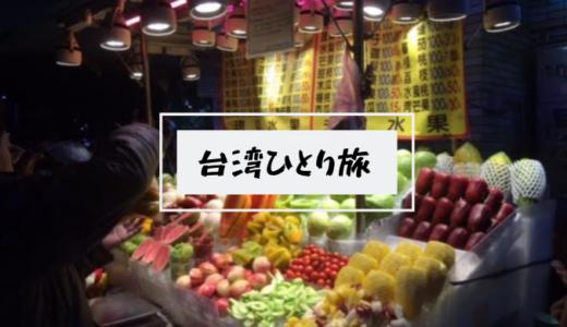 女一人旅の台湾*初の台湾旅行を決行してみて感じたこと3つ!