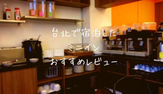 台北でおすすめの駅近ゲストハウス「ミニイン」の紹介と一人旅宿探しのコツ