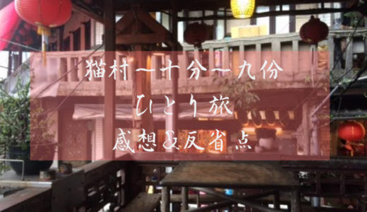 【台湾】猫村(猴硐)~十分~九份をひとり旅セット観光してみた感想