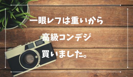 【一眼は重い】高級コンデジ(GRⅡ)を旅行用カメラとして購入した感想