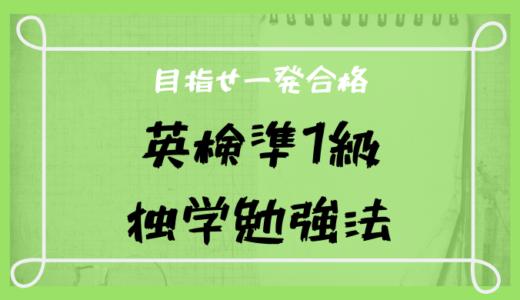 英検準一級に独学で一発合格するための勉強法とおすすめ参考書