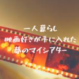 1人暮らしの映画好きが1万円未満のプロジェクターを購入したら生活が一転した話