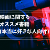 映画(理論)に関するオススメ本6選【上級編】