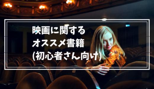 映画に関するオススメ本5選【入門編】