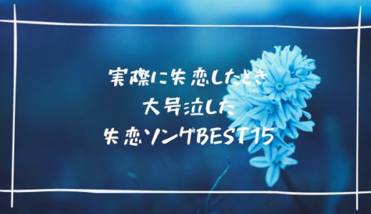 本当に泣ける失恋ソング決定版TOP15*涙腺崩壊の失恋ソングはこれだ!