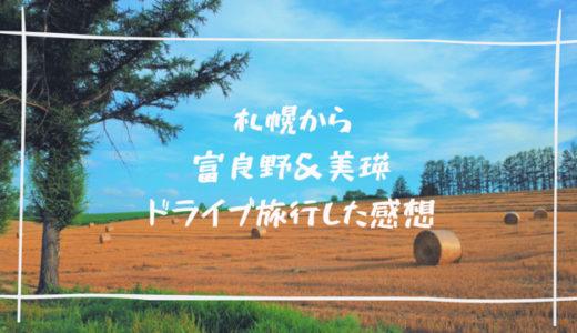 札幌から富良野&美瑛へひとり旅ドライブ!【絶景ドライブしてみた感想】