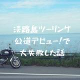 淡路島1周ツーリングで大失敗!初心者がレンタルバイクで淡路島まわった感想