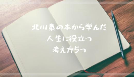 おすすめしたい喜多川泰さんの本をセレクト|人生を豊かにする5つの考え方