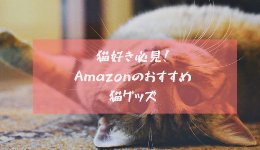 【猫好き必見】Amazon(アマゾン)の猫グッズを厳選して20個紹介