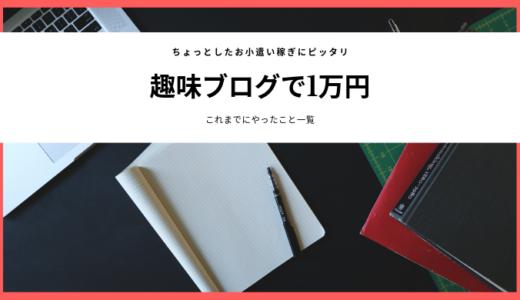 趣味ブログで収益月1万円達成するまでの具体的な方法は?