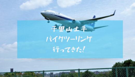 千里山土手にバイクで行ってきた感想【伊丹空港からの飛行機が見える】