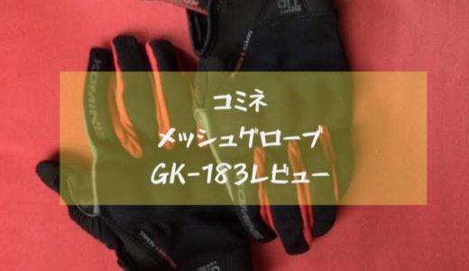 女性ライダーが「コミネGK-183」プロテクトメッシュグローブを使用した感想