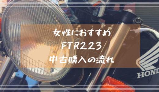 女性におすすめ!FTR223(ホンダ)初心者ライダーのバイク購入【レビュー】
