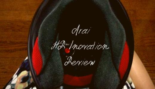 アライ(Arai)のヘルメット HR-innovationを購入して1か月使用した感想【レビュー】