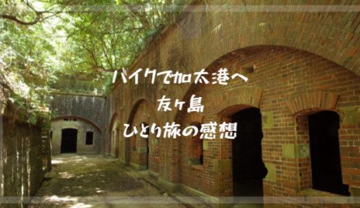 友ヶ島(加太)ひとり旅!バイクで大阪から日帰りソロツーリングしてきた感想