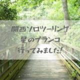 関西ソロツーリング*大阪にある国内最大級のつり橋「星のブランコ」を見に行きました