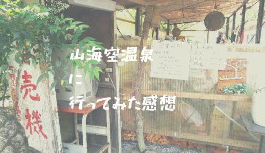 大阪の日帰り温泉!女一人で山海空温泉に能勢ツーリングした感想