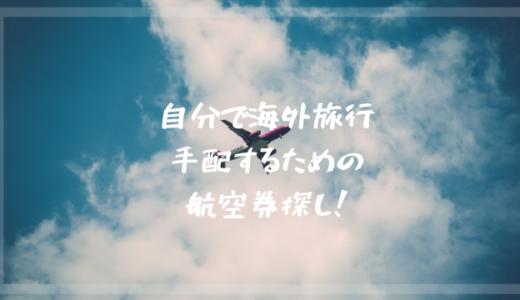 【おすすめサイト決定版】海外旅行の個人手配!自力で航空券を手配する方法