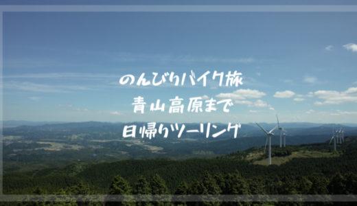 三重県の青山高原にバイクで行ってきた感想!日帰りソロツーリング