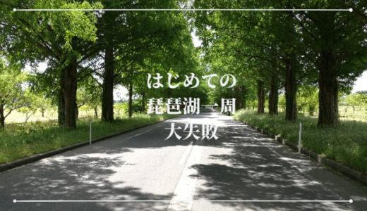 初めての琵琶湖一周ツーリング(ビワイチ)で大失敗!?初心者ライダーの感想と反省点