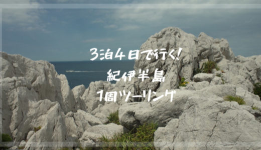 紀伊半島ツーリング!ひとり旅で1周した感想!おすすめスポット&ルート