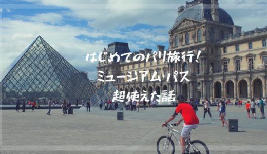 人生はじめてパリ旅行!パリ・ミュージアム・パスで約7000円お得に観光した話