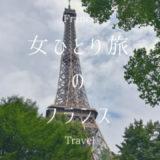 女一人旅のフランス*初めて1人旅する前に知っておきたいポイント6つ