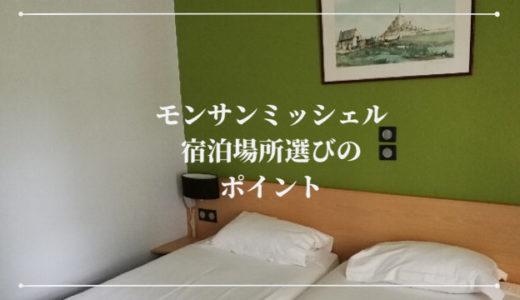 モン・サン=ミッシェルで1泊した感想*日帰りと宿泊どっちがおすすめか?