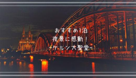 【ケルン1泊旅行記】夜景の美しさに大感動!念願のケルン大聖堂に訪れた感想