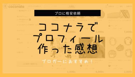 大満足*ココナラを使ってプロフィール用のイラストを書いてもらった感想