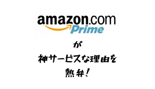 【Amazonプライム歴5年以上】メリット多すぎ!映画・本・音楽好きにおすすめな理由