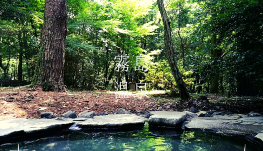 女一人旅の霧島温泉(鹿児島)*大満足だった4つの日帰り温泉を紹介