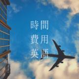 海外一人旅はハードルが高い?「費用・時間・語学力」の3つの壁を超える方法は?