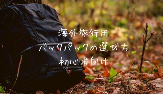 海外旅行用のバックパック(リュック)の迷わない選び方【女性向け】