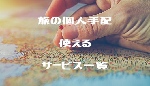 【個人手配をしたい人向け】使える旅行サービス一覧(リンク集)