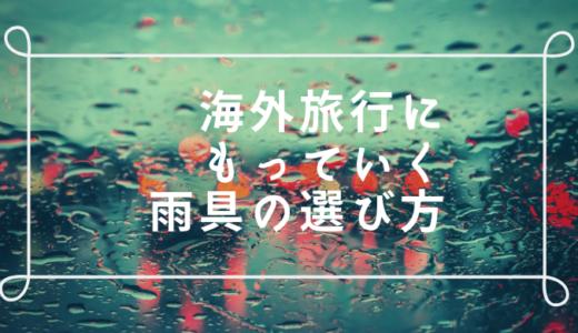 海外旅行に「雨具」は必要?折り畳み傘やカッパを選ぶ前に知っておきたいこと