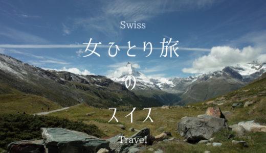 女一人旅のスイス*事前準備が重要!旅行前に気を付けたいポイント5つ