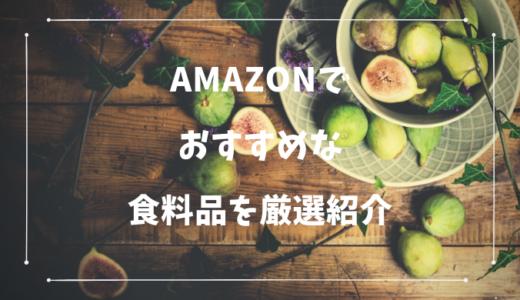 1人暮らしにおすすめ!Amazonの食料品・生活用品レビュー10選(女性向け)