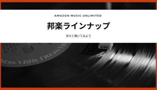 Amazon Music Unlimitedで聞ける邦楽ラインナップが凄い!【2018.12最新版】