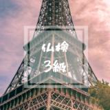 独学でフランス語検定(仏検)3級合格!おすすめの参考書&勉強法を紹介