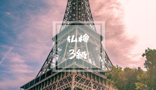 独学でフランス語検定(仏検)3級合格!おすすめ参考書と勉強法を紹介