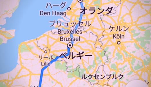 フランス&ベルギー&オランダ横断旅行(移動)するポイント・注意点
