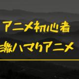 アニメ初心者でも超ハマった!おすすめ優良アニメ7作品を紹介