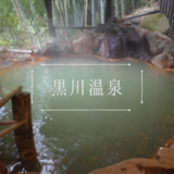 女一人旅の黒川温泉(熊本)*にやにやが止まらない!1日で4つの湯に訪れた感想