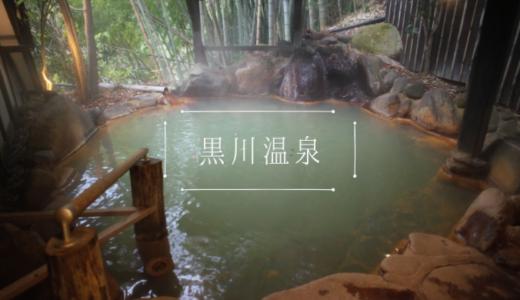女一人旅の黒川温泉(熊本)*大の温泉好きが4つの日帰り湯に入った感想