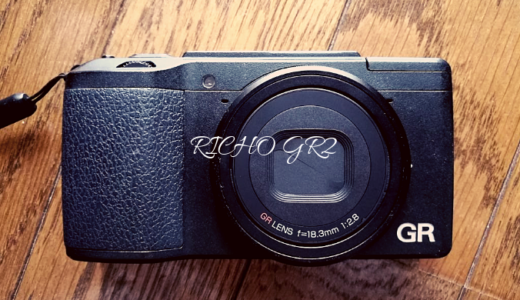 GR2愛用レビュー|旅好きのカメラ初心者が2年半使い倒した感想